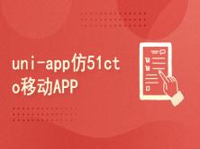 uni-app前后端项目实战【仿51cto APP】