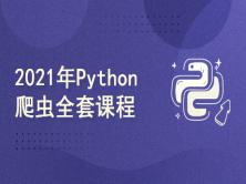 2021年Python爬虫全套课程(爬虫快速上手)