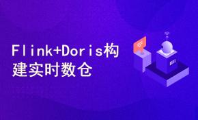 基于Flink+Doris构建高性能高扩展的全端实时数据仓库教程(PC、移动、小程序)