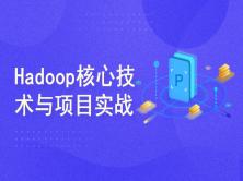 Hadoop核心技术与实战