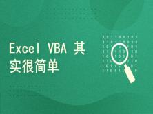 Excel VBA 其实很简单