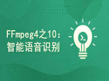 FFmpeg4.3开发系列之13:Qt采集麦克风及智能语音识别