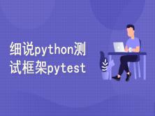 细说python测试框架pytest