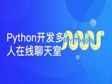 Python/Tornado开发多人在线聊天室
