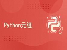 Python元组