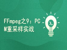 FFmpeg4.3开发系列之9:PCM重采样及音频编解码实战