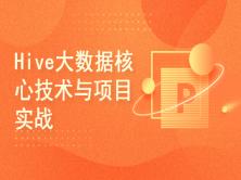 Hive大数据核心技术与项目实战