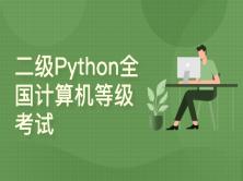 二级Python全国计算机等级考试