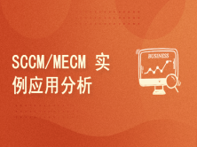 SCCM/MECM 实例应用分析 - 应用实例讲解、工作原理分析、问题排查分析【持续更新】