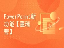 PowerPoint365主要新功能