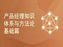 【阿胜产品课堂】产品经理知识体系与方法论基础篇
