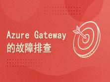 AzureApplicationGateway 的故障排查