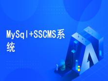 MySql+SSCMS系统