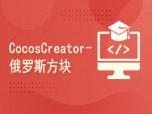 Cocos Creator游戏开发-俄罗斯方块消除 (CocosCreator实战项目-视频教程)