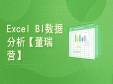 Excel BI 数据整合分析及可视化