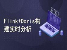 基于Flink+Doris构建亿级电商实时数据分析平台(PC、移动、小程序)