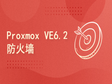 Proxmox VE6.2中级篇—防火墙