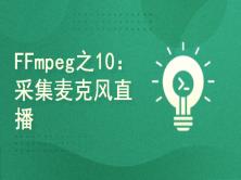 FFmpeg4.3开发系列之10:采集麦克风AAC+MP3编码存储并直播实战