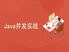 【李宁】Java并发精彩实战(基于Java 16)
