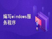 编写windows服务程序