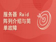 服务器 Raid 阵列介绍与简单故障排查