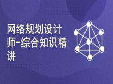 2021年软考网络规划设计师-综合知识精讲视频课程