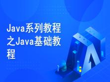 2021年IDEA版针对实际开发的Java系列教程之Java基础教程