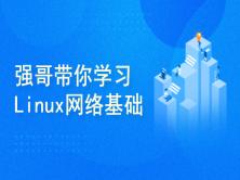 linux网络基础