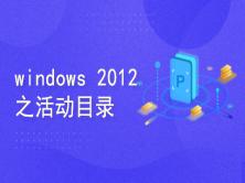 windows 2012活动目录