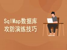 Kali与编程:SqlMap数据库渗透测试与攻防演练