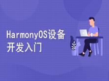 HarmonyOS公测在即,设备开发怎么玩?