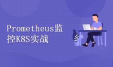 Prometheus监控K8S实战