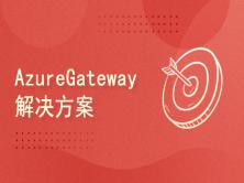 AzureApplicationGateway 的解决方案和实践