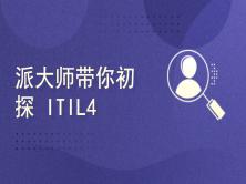 派大师带你初探ITIL 4