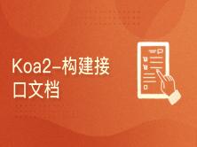 Koa2-构建接口文档