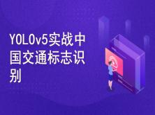 YOLOv5实战中国交通标志识别