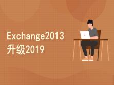 升级项目实战-01-高可用-Exchange 2013到2019