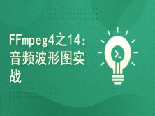 FFmpeg4.3开发系列之14:音频探测器波形图及播放器实战