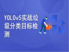 YOLOv5实战垃圾分类目标检测