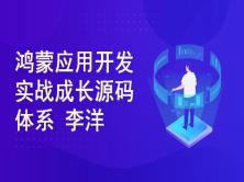 鸿蒙应用服务开发实战成长源码体系
