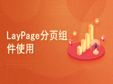 SpringBoot结合LayPage实现分页与模糊查询