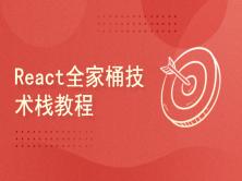 React全家桶技术栈教程