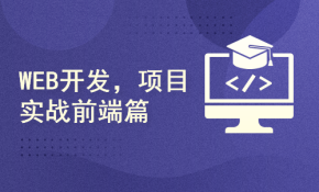 WEB开发:项目设计之路视频课程(前端篇)