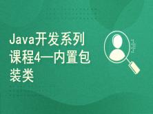 Java开发系列课程4—内置包装类和常用类应用