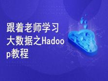 跟着老师学习大数据之Hadoop教程