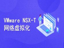 云之基石VMware NSX-T网络虚拟化
