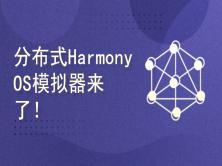 翘首以盼!分布式HarmonyOS模拟器终于来了!