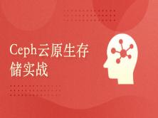 Ceph云原生存储实战【2021出品+基于octopus+Rook容器化】