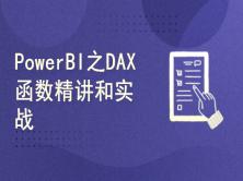 PowerBI之DAX函数精讲和实战【2021版】