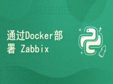 通过Docker部署zabbix监控平台